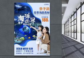 海洋世界亲子游海报图片