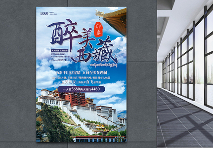 醉美丽西藏旅游海报图片