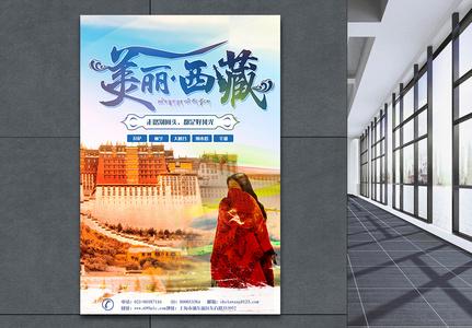 西藏旅游海报图片