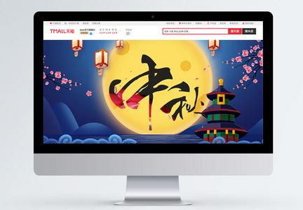 中秋节团圆大促淘宝首页图片