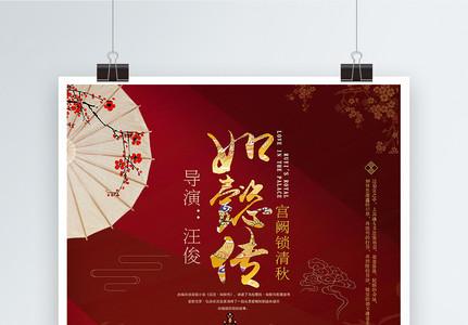 古典如懿传清宫戏海报图片