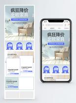 北欧家具促销淘宝手机端模板图片