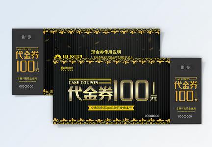 金色大气100元代金券图片