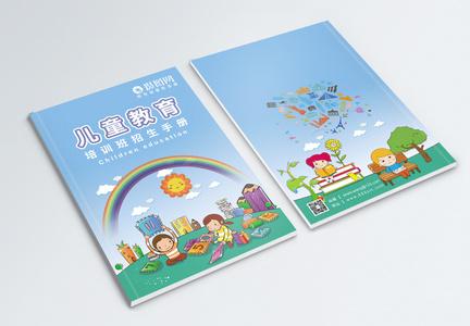 儿童教育画册封面图片