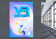 VR虚拟科技海报图片