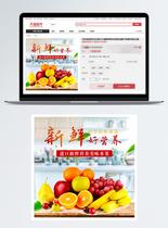 水果促销淘宝主图图片