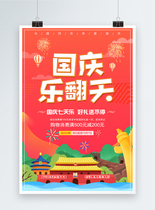 国庆乐翻天宣传促销海报图片