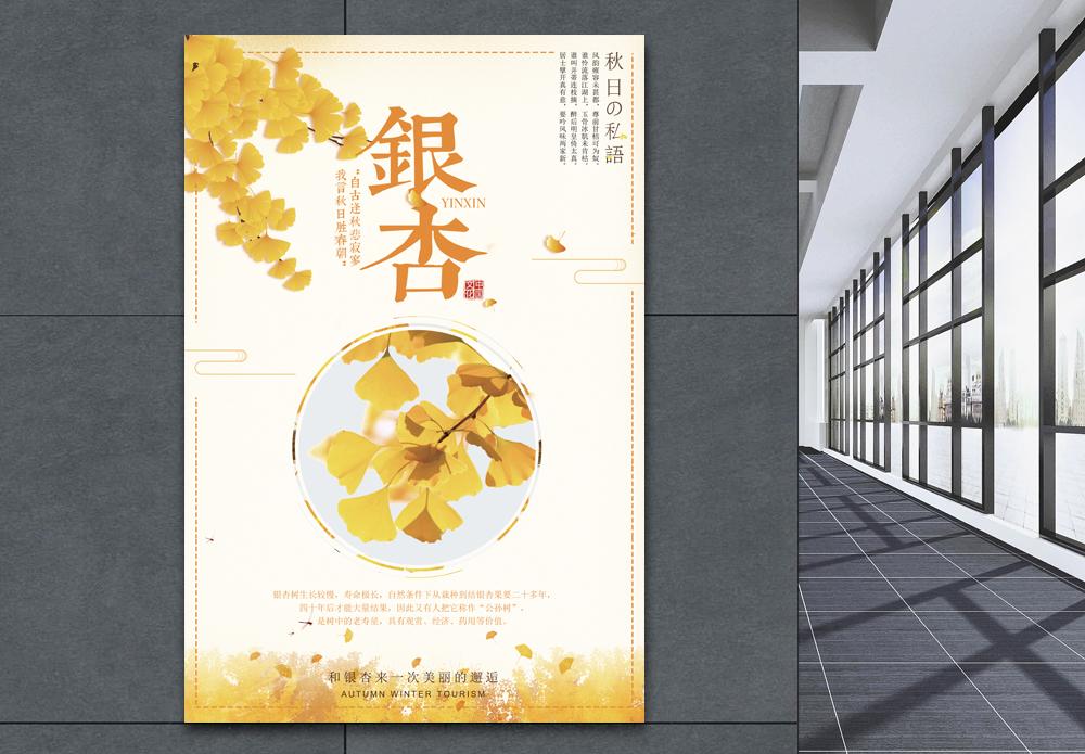 秋日银杏海报图片