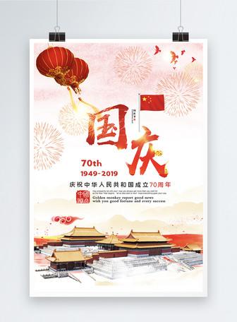 国庆节69周年10bet国际官网,,,,,,,,,,,