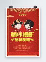 中式结婚婚礼海报图片