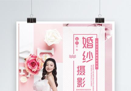 粉色浪漫婚纱摄影海报图片
