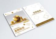 经典金融投资画册封面图片