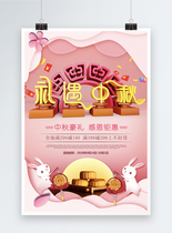 八月十五礼遇中秋节日促销海报图片