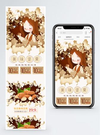 秋季坚果促销淘宝手机端模板
