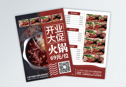 自助火锅开业促销宣传单图片