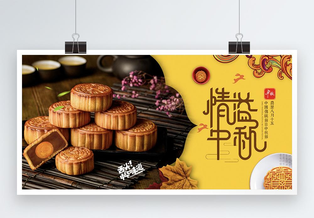 中秋节节日展板图片