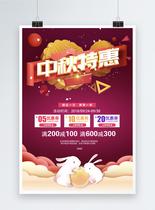 八月十五中秋节特惠促销海报图片