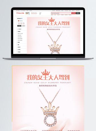 皇冠玫瑰金钻石吊坠淘宝详情页