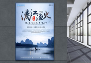 桂林漓江旅游海报图片