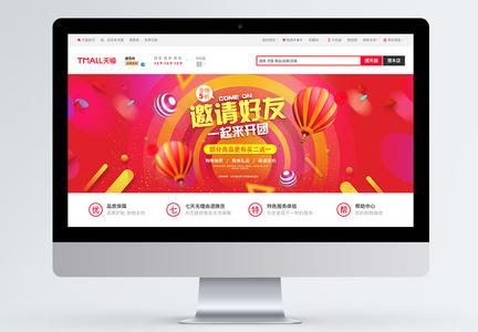 开团促销电商banner图片