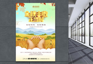 金秋丰季海报图片