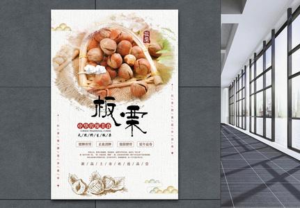 板栗坚果海报图片