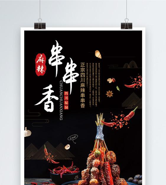 麻辣串串香火锅美食海报图片素材_免费下载_psd图片