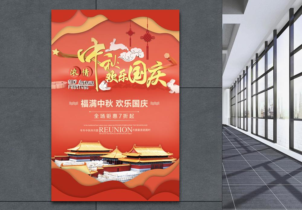 浓情中秋欢乐国庆节日促销海报图片