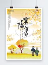 重阳节海报400594061图片