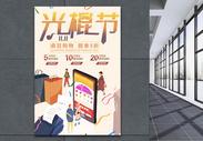 双11光棍节促销海报图片