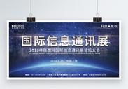科技风格国际通信企业展板图片