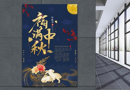 中国风中秋海报图片