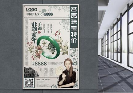 翡翠促销海报图片