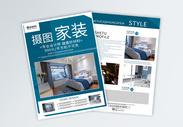 家装宣传单设计模板图片