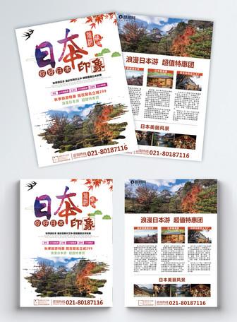 日本旅游宣传单