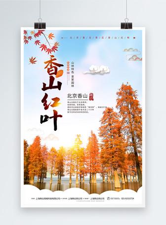 香山红叶秋季旅游海报