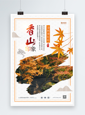 香山印象海报