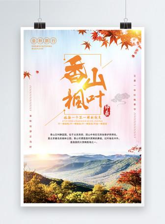 香山枫叶海报