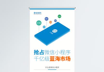 蓝海市场微信小程序x展架图片