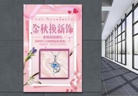 珠宝饰品促销活动海报图片