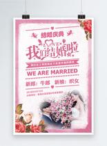 唯美浪漫结婚庆典海报图片