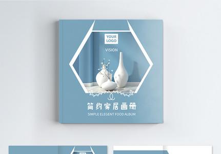 蓝色简约家居画册套装图片