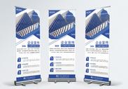 蓝色企业宣传x展架图片