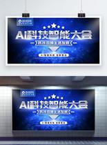 AI科技智能大会展板设计图片