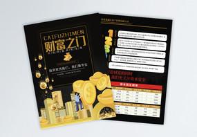 财富之门金融投资宣传单图片