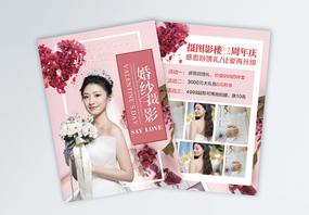 婚纱摄影店宣传单图片