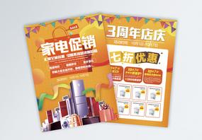 国庆家电促销宣传单图片
