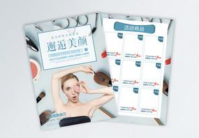 化妆品促销宣传单图片