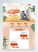 中秋国庆大促电器首页PSD模板图片