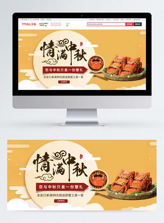 中秋节大闸蟹促销淘宝banner